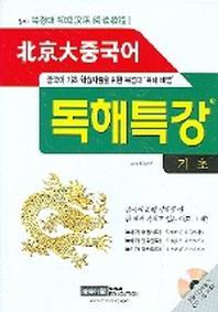 북경대 중국어 독해특강(기초)(CD2장포함)