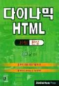 다이나믹 HTML(21일완성)
