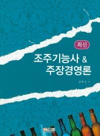 조주기능사 & 주장경영론(최신)