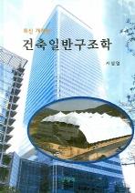 건축일반구조학(최신)(개정판)