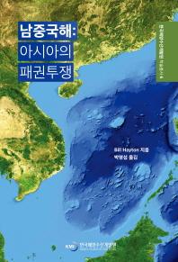 남중국해: 아시아의 패권투쟁(한국해양수산개발원 학술총서 6)(양장본 HardCover)