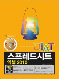 DIAT 스프레드시트 엑셀 2010(이공자)(스프링)