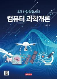 컴퓨터과학개론(4차 산업혁명시대)