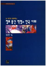 정보통신혁명과 한국사회(한나래 언론 문화 총서 21)