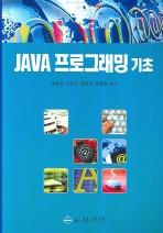 JAVA 프로그래밍 기초