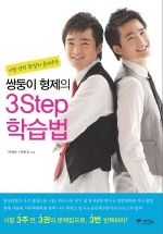 쌍둥이 형제의 3STEP 학습법