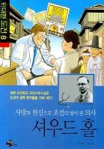 사랑과 헌신으로 조선의 빛이 된 의사 셔우드 홀(위대한 도전 8)
