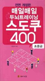 매일매일 두뇌트레이닝 스도쿠 400: 초중급(개정판)