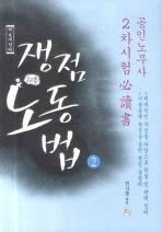 쟁점 노동법. 2 (2009)(개정판 4판)