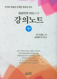 실증철학 사주팔자 강의노트 (중)