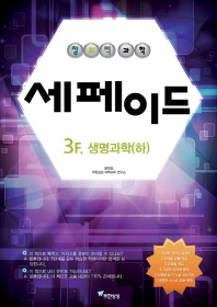 창의력과학 세페이드 3F. 생명과학(하)