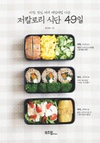 저칼로리 식단 49일(아침 점심 저녁 매일매일 다른)