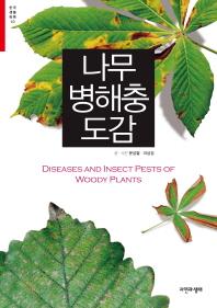 나무 병해충 도감(한국생물목록 10)