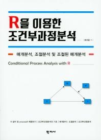 R을 이용한 조건부과정분석