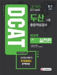 DCAT 두산그룹 종합적성검사: 실전편(이공계)(2016 하반기 채용대비)