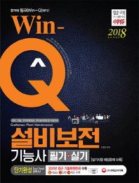 설비보전기능사 필기+실기 단기완성(2018)(Win-Q)(개정판)