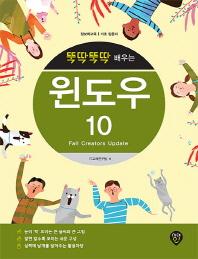 윈도우 10(뚝딱뚝딱 배우는)