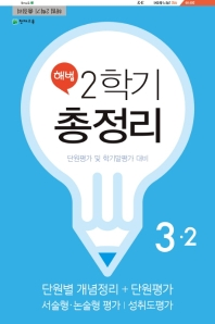해법 2학기 총정리 초등 3-2(2019)(8절)