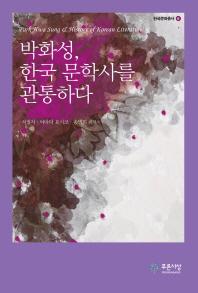 박화성 한국 문학사를 관통하다(한국문화총서 6)(양장본 HardCover)