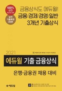 기출 금융상식(2021)(에듀윌)