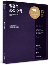 홍석 수학(9급)(2016)(2판)(공단기 기본서)