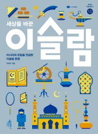 세상을 바꾼 이슬람(세계사 가로지르기 13)