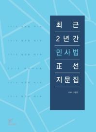 민사법 정선지문집(2019)(최근 2년간)