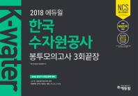 한국수자원공사(K-water) 봉투모의고사 3회끝장(2018)(에듀윌)