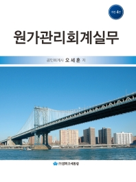 원가관리회계실무(2019)(개정판 4판)(양장본 HardCover)