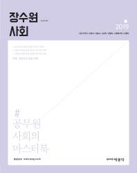 장수원 사회(2019)