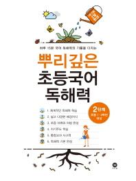 뿌리깊은 초등국어 독해력 2단계(초등 1-2학년 대상)(하루 15분 국어 독해력의 기틀을 다지는)