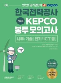 한국전력공사 KEPCO 봉투모의고사(2021)(공기업단기 NCS)