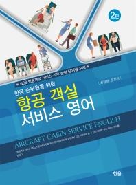 항공 객실 서비스 영어(항공 승무원을 위한)(2판)