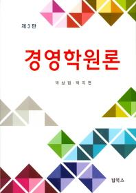 경영학원론(3판)(양장본 HardCover)