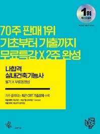 실내건축기능사 필기+무료동영상(2020)(나합격)