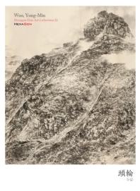 두륜(헥사곤 파인아트컬렉션 22)