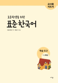표준 한국어 학습도구 1~2학년(교사용 지도서)(초등학생을 위한)