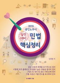 공인노무사 실전대비 민법 핵심정리(2019) #