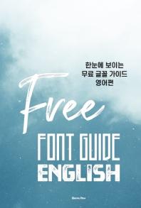 한눈에 보이는 무료 글꼴 가이드: 영어편