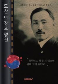 도산 안창호 평전 : 대한민국 임시정부 100주년 특별판 (큰글씨 책)