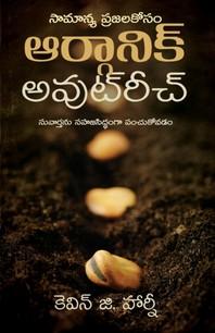 Organic Outreach for Ordinary People - Telugu