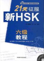 21천 정복 신HSK 6급교정(모사시제집포함) 21天征徵服 新HSK 六級敎程(CD1?