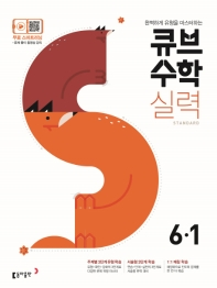 초등 수학 6-1 실력 Standard(2019) 동아 큐브 수학