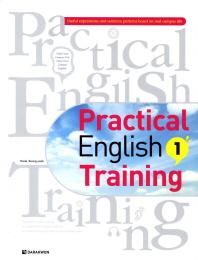 Practical English Training. 1(CD1장포함)