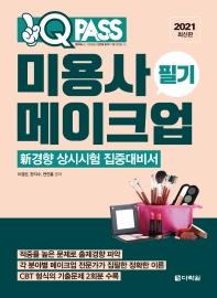 미용사 메이크업 필기(2021)(원큐패스)