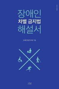 장애인 차별 금지법 해설서(나남신서 1939)