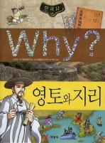 Why? 한국사: 영토와 지리(2판)(초등역사학습만화 10)