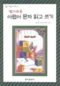 아랍어 문자 읽고 쓰기(알기쉬운)(2판)