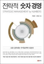 전략적 숫자 경영