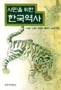 시민을 위한 한국역사